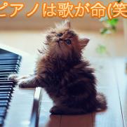保育士試験 ピアノ