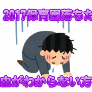 2017hoikuenotita