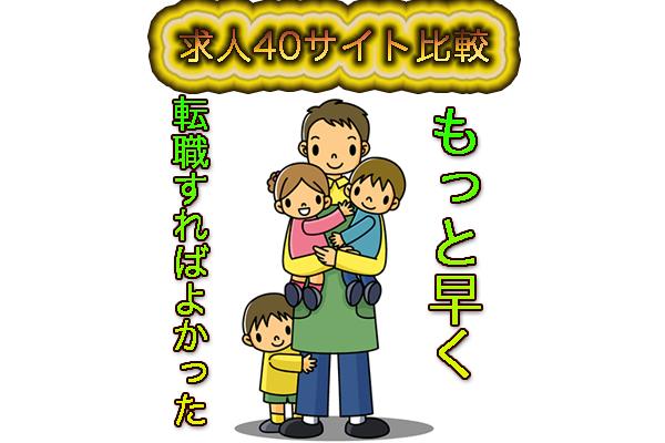 hoikushi-tenshoku