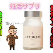 sazukari