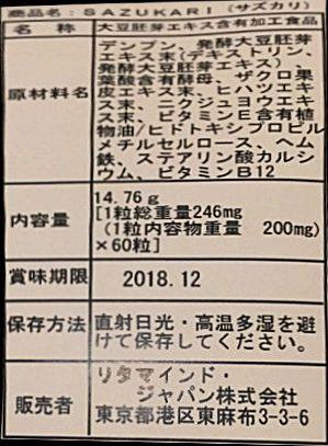 sazukari03