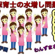 hoikushimizumashi